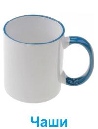 Печат на чаши