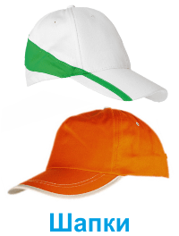 Печат и бродерия на шапки