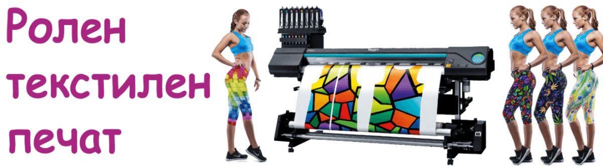 Ролен текстилен печат