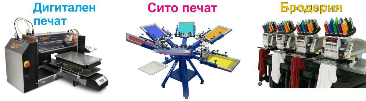 DTG печат, ситопечат, бродерия, флекс и флок печат на тениски с дизайн на клиента