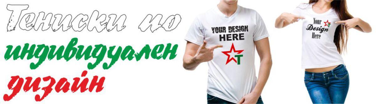 Печат на тениски с дизайн на клиента